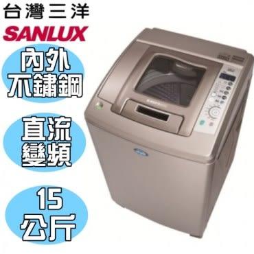 【台灣三洋SANLUX】15kg 直流變頻超音波洗衣機 SW-15DU1