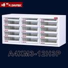 A4 三排15格抽屜 文件櫃  樹德 A4XM3-12H3P (資料櫃 公文櫃 辦公櫃 文書櫃 鐵櫃 抽屜櫃 桌上 落地)