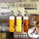 高硼矽玻璃按壓式刻度油壺500ml 防漏油瓶 液體調味瓶 醋罐 醬料瓶【ZA0305】《約翰家庭百貨