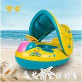 游泳圈夏樂兒童游泳圈0-3-5歲小孩新生幼兒童溫泉泳圈寶寶遮陽防曬坐圈 艾家生活館
