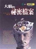 (二手書)大腦的祕密檔案