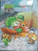 【書寶二手書T5/兒童文學_QNX】植物大戰殭屍:成語漫畫14_笑江南