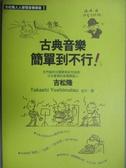 【書寶二手書T8/音樂_KAI】古典音樂簡單到不行_吉松隆