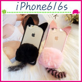 Apple iPhone6/6s 4.7吋 Plus 5.5吋 毛絨貓咪背蓋 貓耳朵手機套 全包邊保護套 毛球手機殼 硬式保護殼