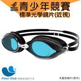 【SABLE黑貂】RS-962青少年競速型鏡框x標準光學鏡片(室內款)泳鏡/黑色(一副)