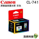 CANON CL-741 彩 原廠盒裝墨水匣 適用MG2170/MG2270/MG3170/MG4170/MG3270