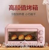 烤箱電烤箱多功能家用烘焙蛋糕面包全自動11升小容量宿舍迷你小型  LX HOME 新品
