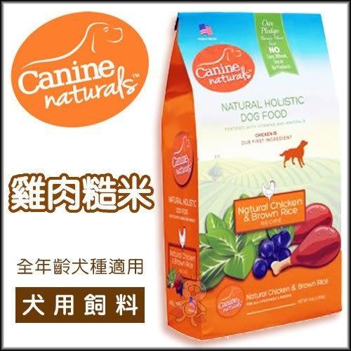 *KING WANG*美國Canine naturals科納丘天然寵物食品》狗糧 雞肉糙米24磅 (全年齡犬種適用)