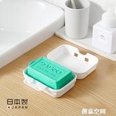 日本進口肥皂盒瀝水雙層帶蓋皂托便攜旅行皂盒衣物美白皂洗衣皂 創意新品
