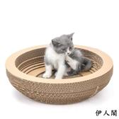 伊人 寵物貓抓板碗形大瓦楞紙貓窩貓玩具