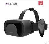 VR眼鏡暴風魔鏡小d頭盔vr眼鏡虛擬現實游戲電影一體機3d眼鏡ar手機專用 2021新款