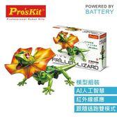 【ProsKit 寶工 科學玩具】GE-892 AI智能傘蜥蜴