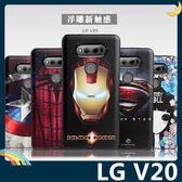 LG V20 H990ds 卡通浮雕保護套 軟殼 彩繪塗鴉 3D風景 立體超薄0.3mm 矽膠套 手機套 手機殼