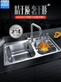 水槽 廚房304不銹鋼水槽雙槽套餐一體成型加厚拉絲洗菜盆單洗碗池