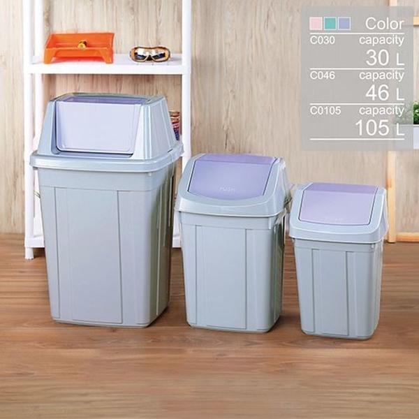 聯府 美式附蓋垃圾桶 C105