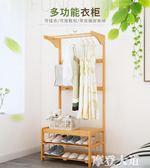 衣架落地臥室簡約現代客廳掛衣架簡易多功能換鞋凳創意家用衣帽架 QM『摩登大道』