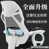多樂都樂電腦椅家用辦公椅人體工學椅網布轉椅擱腳老板椅子職員椅igo  印象家品旗艦店