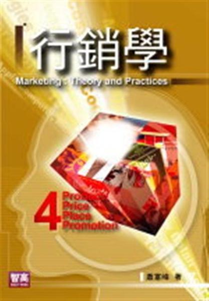 (二手書)行銷學-Marketing:Theory and Practice