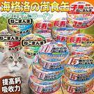 【培菓平價寵物網】日本海格洛Hagoro...