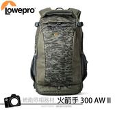 Lowepro Flipside 300 AW II 新火箭手 迷彩 300AWII 台閩公司貨 70-200mm 推薦背包