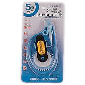 【YOKOHAMA】YH-102-1修正內帶/替帶/補充帶 5mm×8M