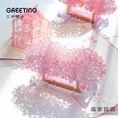 3d立體賀卡聖誕節新年禮物畢業賀卡創意高檔創意diy手工小卡片【毒家貨源】