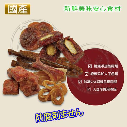 【培菓平價寵物網】真食台灣》寵物雞肉/牛肉系列零食-100~160g