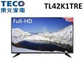 ↙0利率↙TECO 東元 42吋FHD IPS硬板 廣視角 低藍光LED液晶電視 TL42K1TRE【南霸天電器百貨】