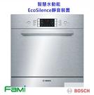 博世 BOSCH 洗碗機 組合嵌入式 60cm SCE64M65EU