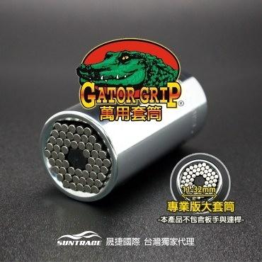 美國Gator-Grip鱷魚牌萬用單套筒組(11-32mm)