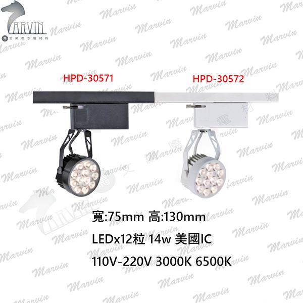 LED 軌道燈 110V-220V 3000K 6500K HPD-30571、305672