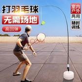 【現貨秒殺】單雙人打回彈羽毛球訓練器 可攜式自迴旋巧發力 輔助伸縮杆 陪練神器