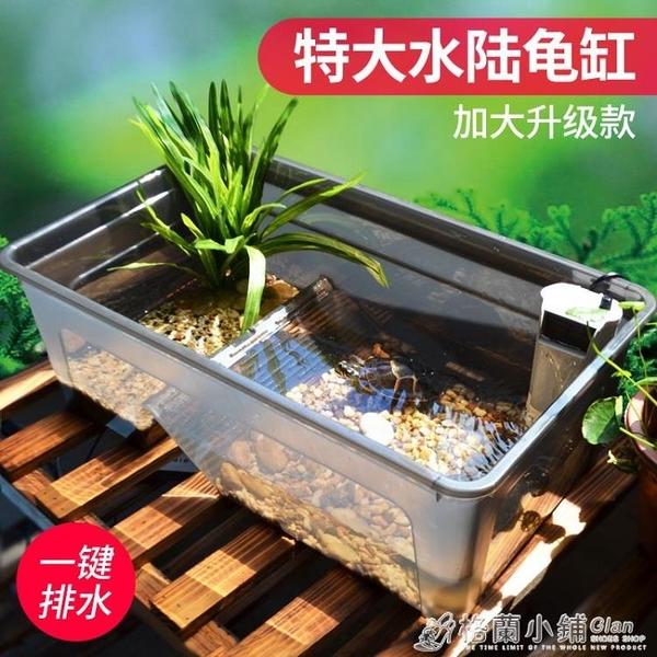 酷爬烏龜缸帶曬台中小型水陸缸別墅家用草龜巴西龜鱷龜專用養龜缸ATF 格蘭小鋪