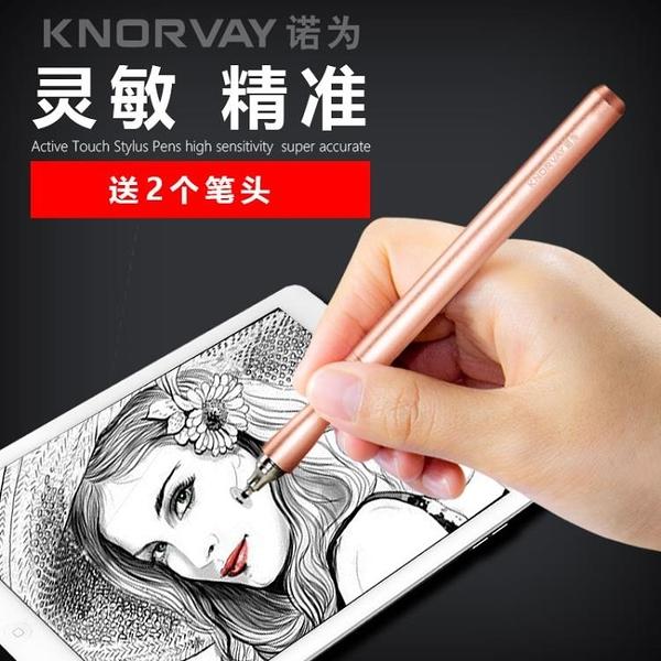 手機觸控筆 諾為iPad平板觸控電容筆細頭手機點觸摸屏指繪手寫筆安卓蘋果 維多原創