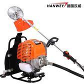 漢威HANWEY四沖程背負式割草機動力除草機松土割灌