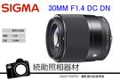 SIGMA 30mm F1.4 DC DN Contemporary 恆伸公司貨三年保固 SONY NEX A6300 A5100 E接環