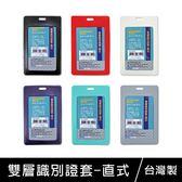 珠友 NA-20033 直式雙層識別證套/識別證件套/出入証套/工作證套/悠遊卡/識別證/信用卡套/60入