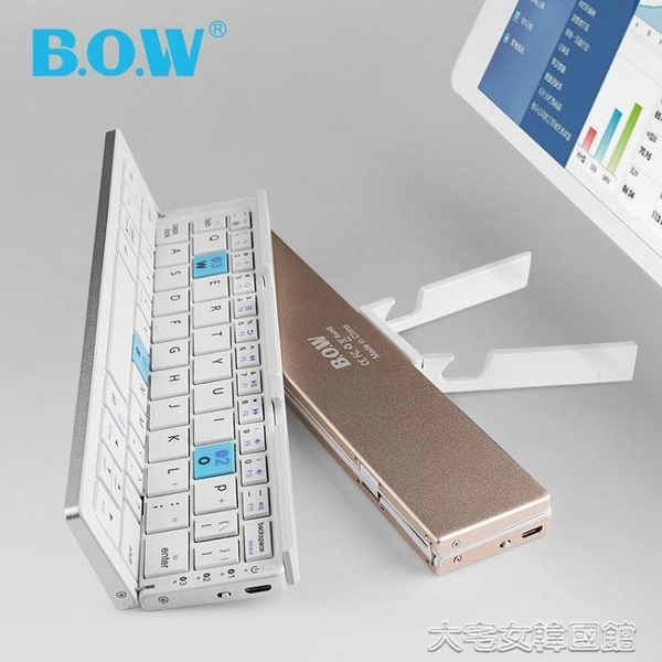 鍵盤BOW航世無線折疊三藍芽鍵盤蘋果安卓華為小米手機ipad平板通用小巧鍵盤 【快速出貨】