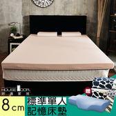 House Door 大和抗菌表布 8cm記憶床墊外宿組-單人3尺甜美粉