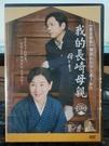 挖寶二手片-0B01-478-正版DVD-日片【我的長崎母親】-吉永小百合*二宮和也*黑木華(直購價)