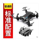 迷你折疊遙控飛機高清航拍四軸直升機耐摔充電動兒童玩具無人機