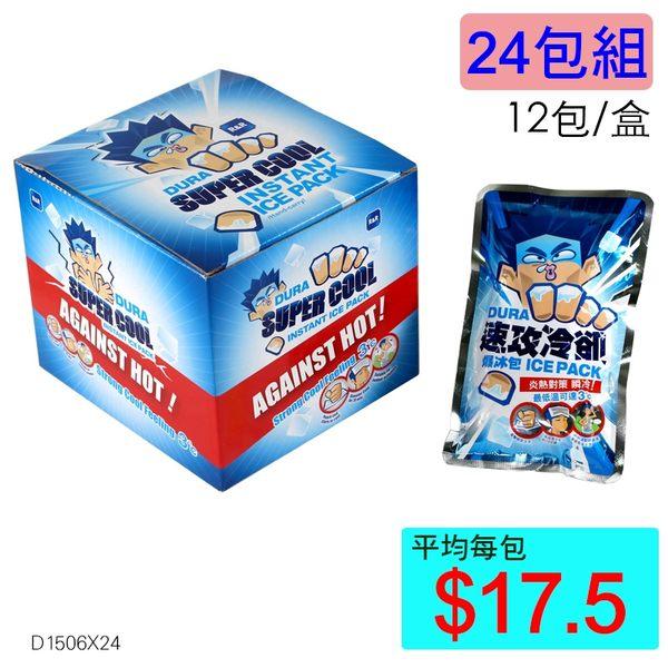 【醫康生活家】R&R 爆冰包 SC-1005S-24包組(現貨限量供應)