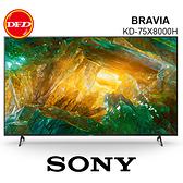 贈基本安裝 SONY 索尼 KD-75X8000H 75吋 聯網平面液晶電視 4K HDR 公貨 75X8000H
