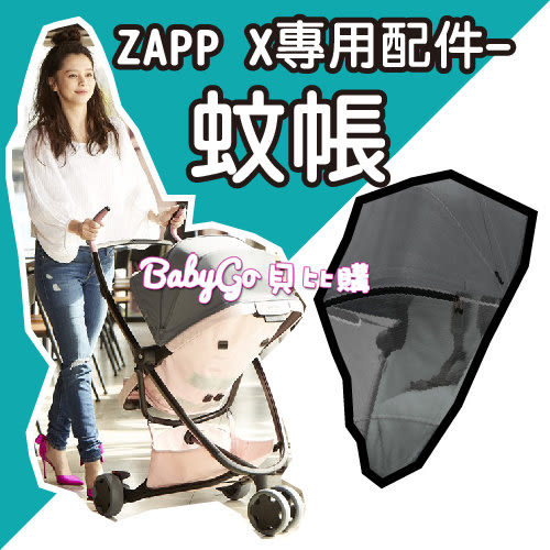*babygo*Quinny Zapp X專用推車蚊帳●三輪四輪通用●小黑蚊