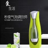 【快出】蘇打水機商用奶茶店蘇打汽水機自製碳酸飲料機家用氣泡水機YYJ