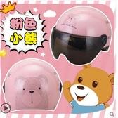 電動摩托車頭盔男女可愛輕便式四季通用