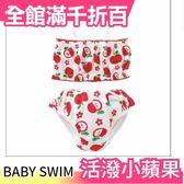 【小福部屋】【活潑小蘋果】日本製 Baby Swim 寶寶兒童泳衣 玩水尿布 泳衣泳褲組【新品上架】