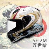 [中壢安信] SOL SF-2M SF2M 彩繪 浮世繪 米白紅 全罩 安全帽 再送好禮2選1