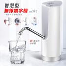 智慧型無線抽水機 抽水機 吸水機 桶裝水 吸水器  【AE0013】電動吸水