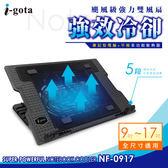 i-gota 強效冷卻筆電專用散熱器 NF-0917